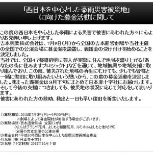 お笑い界でも西日本豪雨への支援活動続々 バンビーノ石山・キングコング西野ら独自の活躍