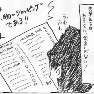 実録漫画! 激ヤバ裏社会~突然逮捕されたら(9)「厳しい取り調べの理由」の巻