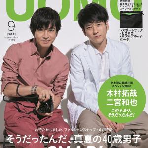 『UOMO』木村拓哉×二宮和也の2ショット表紙が話題に 「SNAP」を「SMAP」と空目する人が続出