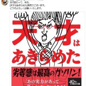 南キャン・山里亮太さんの新刊『天才はあきらめた』にヒットの兆し!ドラマ化熱望の声も?