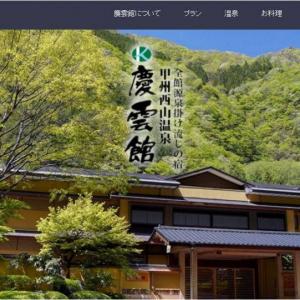 世界最古の宿泊施設は日本にあるって知ってた? 在カナダ日本国大使館のツイートが話題に