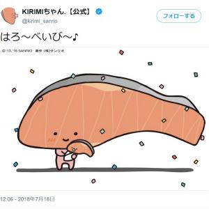 代永翼 第一子誕生を『KIRIMIちゃん.』公式が祝福!「いくらじゃない」「仕事が早い」と驚きの声