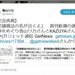 保守系YouTuber・KAZUYAさんのチャンネル凍結をめぐり 精神科医・香山リカさんとの論争が再燃