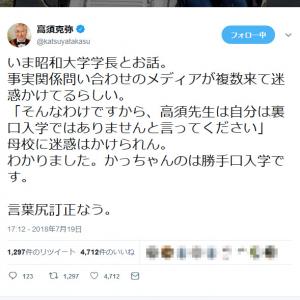 「かっちゃんのは勝手口入学です」 高須克弥院長「裏口入学」発言が思わぬ波紋で訂正ツイート