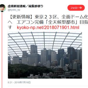 どうなる東京五輪の猛暑対策 虚構新聞の「東京23区全面ドーム化へ エアコン完備」記事が話題に