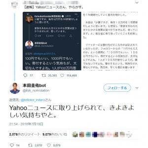 本田圭佑bot「Yahooニュースに取り上げられて、きよきよしい気持ちやと」 本人の発言と間違えられ記事になる
