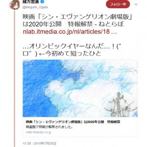 シン・エヴァ劇場版は2020年公開 「オリンピックイヤーなんだ…!」シンジ役の緒方恵美さんも驚く