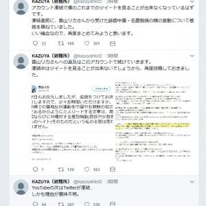 『Youtube』チャンネルがBANされるも復活のKAZUYAさん 香山リカさんを追及中に今度は『Twitter』アカウント凍結
