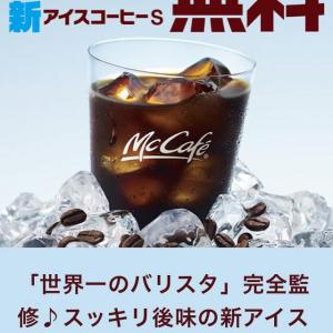 7月27日まで! 本日よりマクドナルドで朝7時~朝10時は新アイスコーヒーSが無料