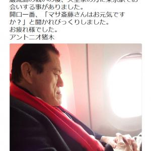 「マサくん、安らかに眠ってください。元気に旅立った事と思います」アントニオ猪木さんがマサ斎藤さんを追悼