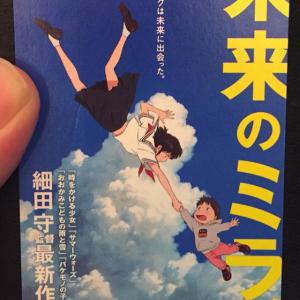 『Yahoo!映画』2.57 点『映画.com』2.5点 賛否両論の細田守監督「未来のミライ」