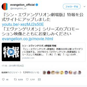 『シン・エヴァンゲリオン劇場版』特報が公式サイトにて公開! 盗撮被害についての言及も