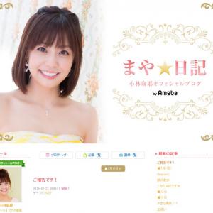 小林麻耶さんが4歳年下の男性との結婚を電撃発表!「妹からの最高のプレゼントだと感じています」