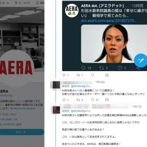 『AERA dot.』の「杉田水脈衆院議員の顔は『幸せに縁がない』? 」 記事を削除も批判おさまらず