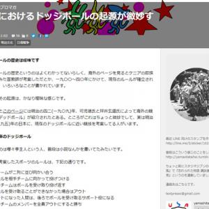 日本におけるドッジボールの起源が微妙すぎた(山下泰平のブロマガ)