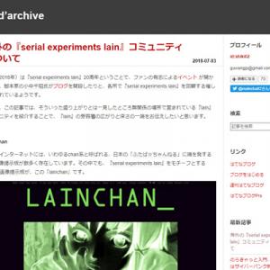 海外の『serial experiments lain』コミュニティについて(Mal d'archive)