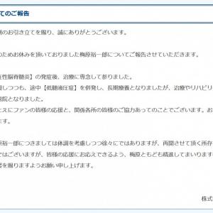 声優・梅原裕一郎が「梅干しの日」に退院を発表!後遺症の心配もなし