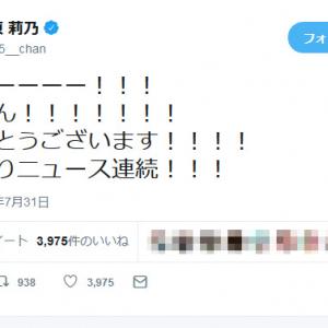 前田敦子さんと勝地涼さんの電撃婚に指原莉乃さん「びっくりニュース連続!!!」