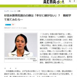 「内容が不適切なものであったため削除しました」『AERA.dot』が杉田水脈議員と関係者にお詫び