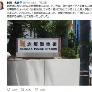 松本人志さん・乙武洋匡さんも猛批判 杉田水脈議員の「LGBTは生産性がない」発言
