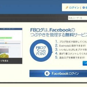 """『Facebook』の投稿をブログに! しかも""""いいね!""""がブクマになる無料サービス『FBログ』に登録してみた"""