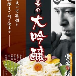通販スタートも売り切れ続出!シャンプーハットてつじプロデュースのつけ麺『帰ってきた宮田麺児』