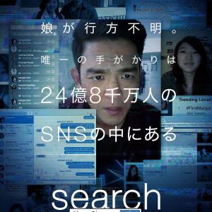 行方不明の娘はどこに? 映画『search/サーチ』はすべてがPC画面で展開するインターネット・スリラー[ホラー通信]