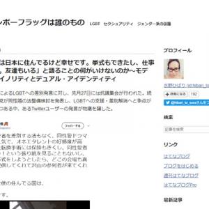 「ボクは日本に住んでるけど幸せです。挙式もできたし、仕事もある。友達もいる」と語ることの何がいけないのか~モデル・マイノリティとデュアル・アイデンティティ(レインボーフラッグは誰のもの)