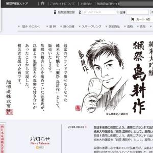「獺祭ガチャ」で西日本豪雨の復興支援 3万円相当の銘酒が1200円で飲めるかも