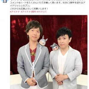 『アイナナ』Re:vale生放送『ナナライ』リストバンド交換の真相にファン歓喜![オタ女]