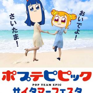 「埼玉、海ないだろ!」 『ポプテピピック』サイタマーフェスタ画像にツッコミ多数