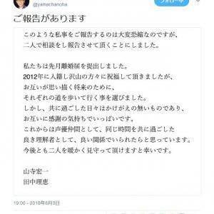 声優の山寺宏一さんと田中理恵さんが離婚を発表! 山里亮太さんの『Twitter』に「山ちゃん、離婚しちゃったの?」