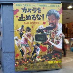 上映館は124館に! 快進撃の映画『カメラを止めるな!』がフジ『バイキング』でも予想外のミラクルを?