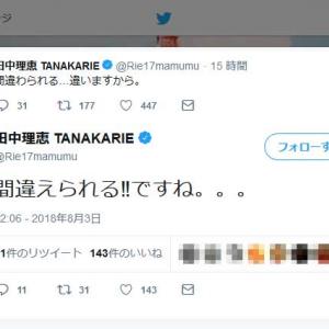 声優・山寺宏一さんの離婚報道に体操五輪代表の田中理恵さん「間違えられる !!」「違いますから」