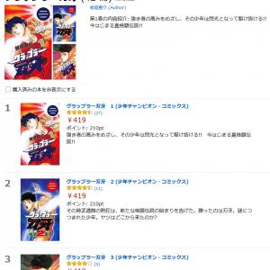 アニメが好評放送中の『バキ』シリーズなど 秋田書店のコミックスが『Amazon Kindle』にて50%の大幅ポイント還元中!