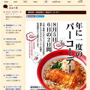 「8月5日・6日は年に一度のパーコーデー」万世麺店でパーコー拉麺 が850円のところ500円!