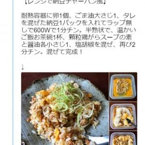 美味しくて楽すぎるチャーハンの作り方 山本ゆりさんのTwitterレシピが反響