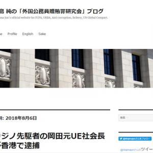 カジノ先駆者の岡田元UE社会長が香港で逮捕(北島 純の「外国公務員贈賄罪研究会」ブログ)