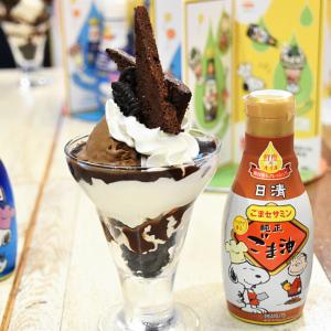 """チョコパフェに""""ごま油""""をたらり!内田理央も絶賛!? オイルがけスイーツを新提案"""