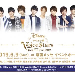 全13曲試聴映像公開!男性声優12人のディズニー名曲カバーアルバム最新作『Disney 声の王子様』