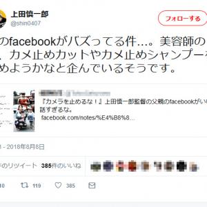 とまらない「カメラを止めるな!」旋風 上田慎一郎監督のお父さんの『Facebook』も感動的だとバズる