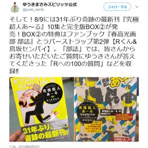 31年ぶりの奇跡! ゆうきまさみ先生の不朽の名作『究極超人あ〜る 』最新刊10巻が本日発売!!