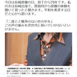 「6日の長崎! 9日の広島!」 蓮舫議員の過去の言い間違い動画が拡散され『Twitter』に批判殺到