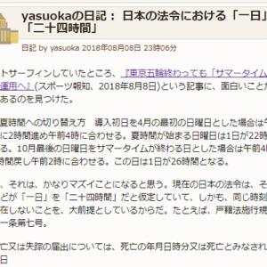 日本の法令における「一日」と「二十四時間」(yasuokaの日記)