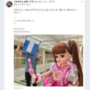 モモカを再現!『魔法×戦士 マジマジョピュアーズ!』「リカちゃん」になってピュアライズ♪