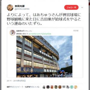 プロインタビュアーの吉田豪さんがノーバン始球式 球場には「吉田豪恨んでます!」発言のはあちゅうさんも