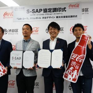 『コカ・コーラ』と渋谷区が地域の課題解決に向けてタッグ 8月15日には観光支援で『コカ・コーラ』スリムボトル 渋谷デザインが配布されるぞ!