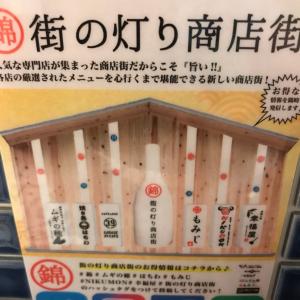 懐かしの屋台村気分!京都錦小路の新スポット『街の灯り商店街』リポート