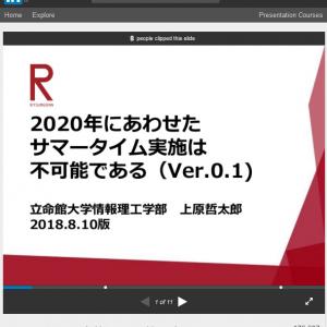 「サマータイム」実施は不可能か可能か 立大・上原哲太郎教授のスライドとITジャーナリスト・宮脇睦さんの記事が話題に