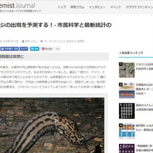 ナメクジの出現を予測する!- 市民科学と最新統計の融合(academist Journal)